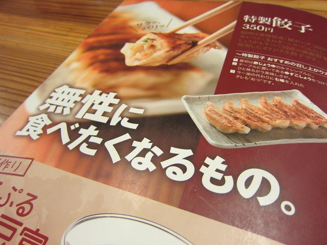 らーめん工房りょう花南国店 無性に食べたくなるもの。