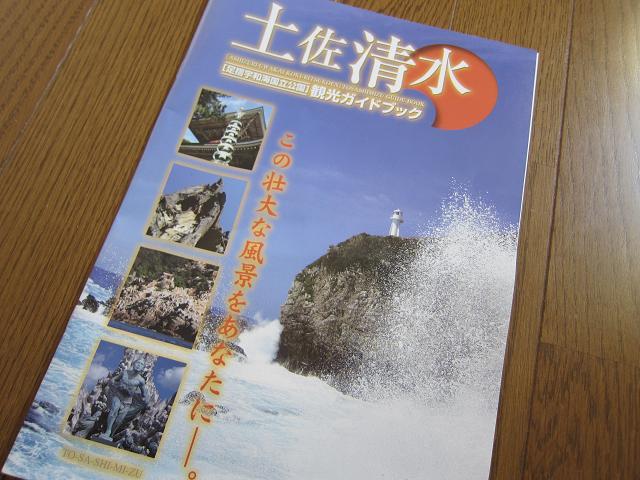 土佐清水観光パンフレット