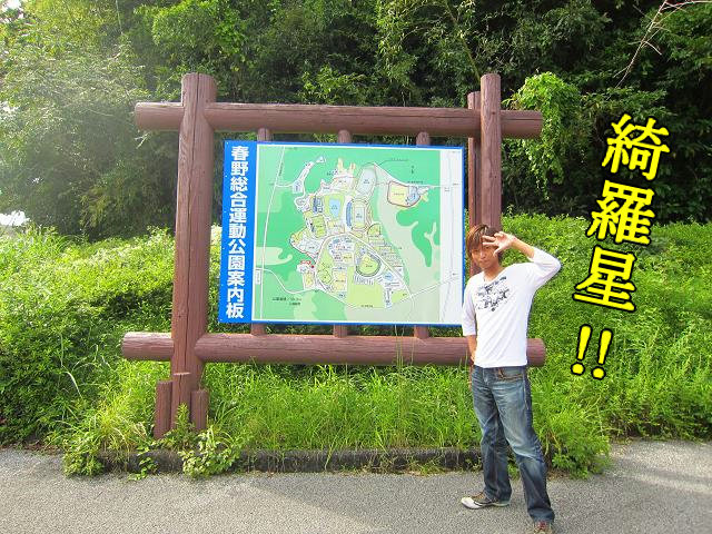 春野総合運動公園 綺羅星