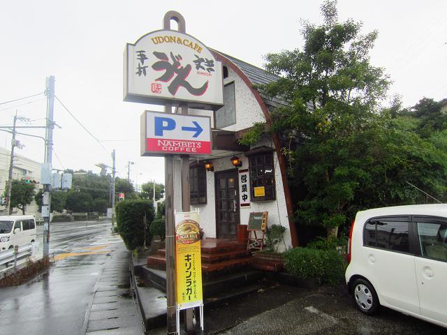 手打ちうどん 文吉(ぶんきち)