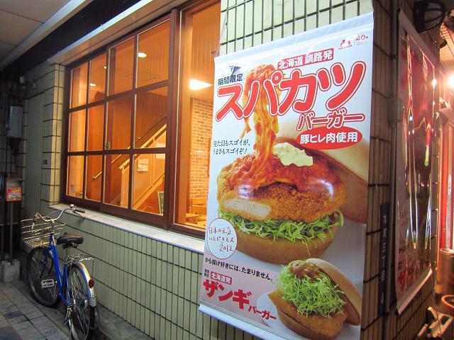 モスバーガー高知大橋通り店 スパカツポスター!