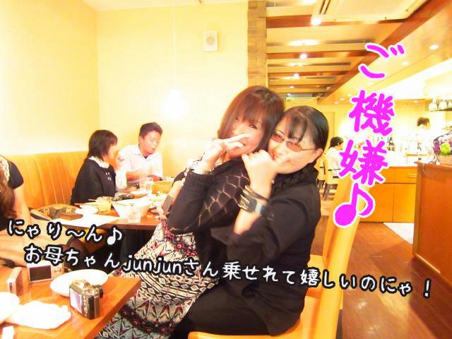 ス・ルラクセ junjunさんとお母さん あかーん!(笑)