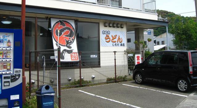 しまだ製麺所 本店