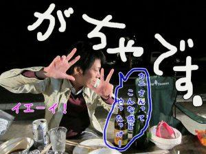 gumbo(ガンボ) 前編/抗えぬ風