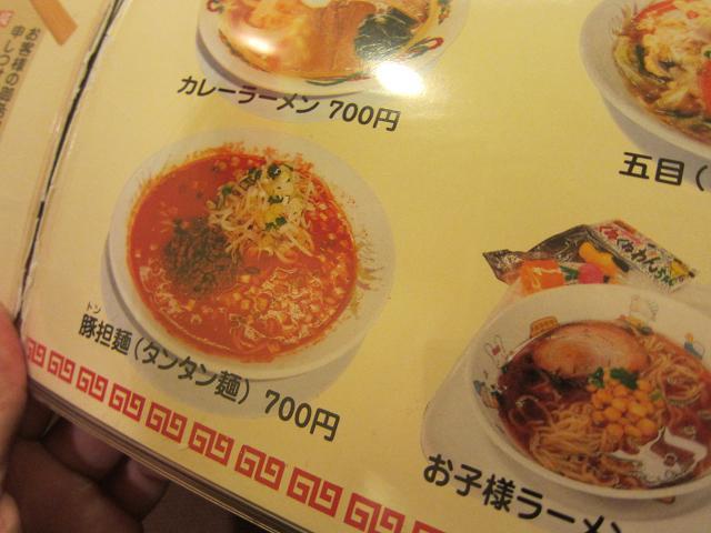 豚太郎介良店 豚坦麺 メニュー