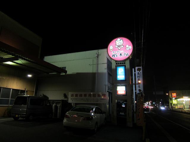 ラーメンの豚太郎 介良店