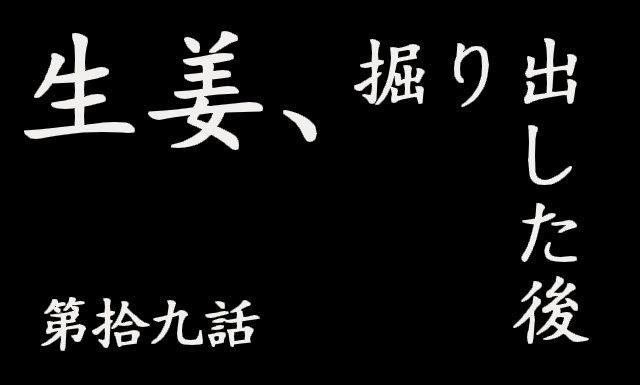 生姜、掘り出した後 ~ファイトバクハツ編~