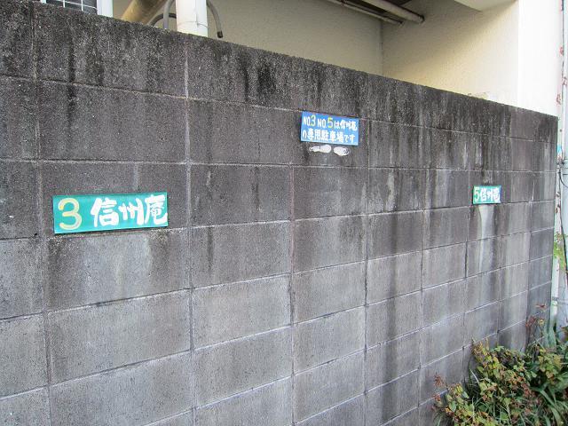 信州庵 駐車場