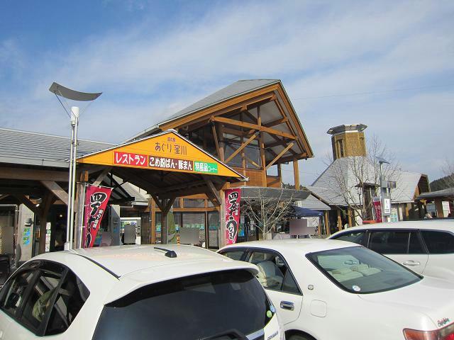 道の駅 あぐり窪川 あっぷ