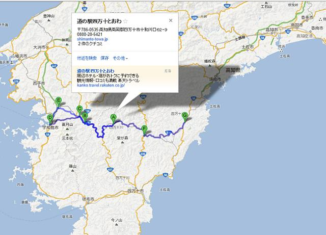 集めろセブン! 家 → 道の駅・あぐり窪川