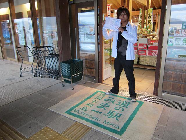 道の駅みま 入口で記念撮影!