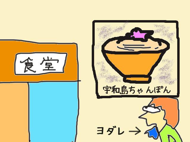 宇和島ちゃんぽん
