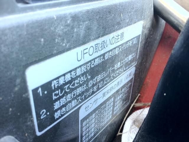 UFOパイロットに俺はなる!