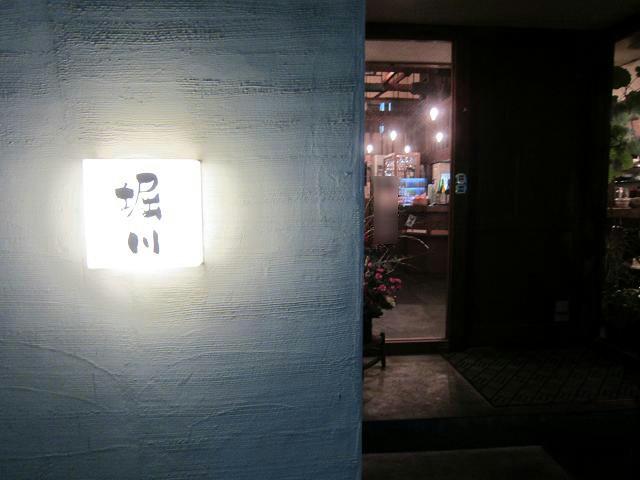 酒場堀川 3