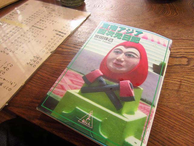 とがの藤家 タマキングの本