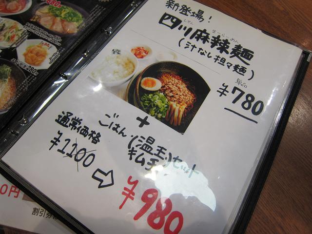 しなとら高須店 汁なし担々麺