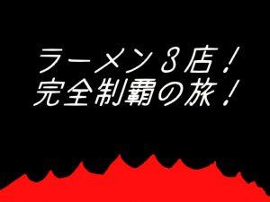 ラーメン3店! 完全制覇の旅! 1店目 「博多乃風・らーめん大郷」