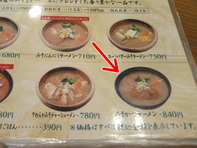 まる家・春野店 味噌カツ メニュー