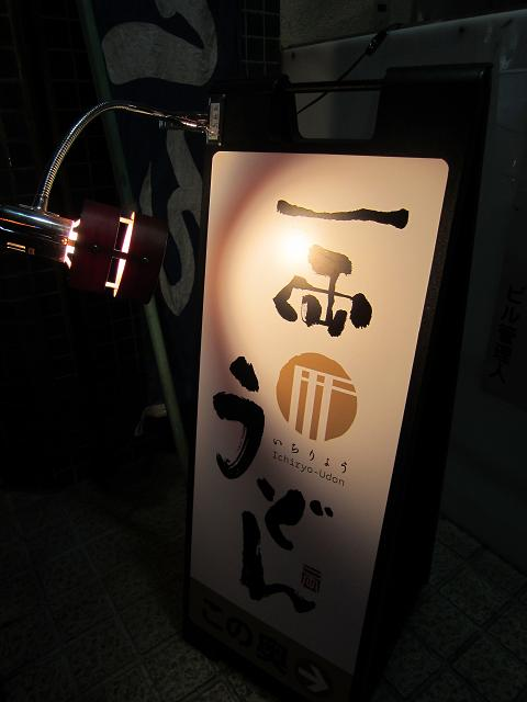 一両うどん 【麺屋100店行脚・6店目】