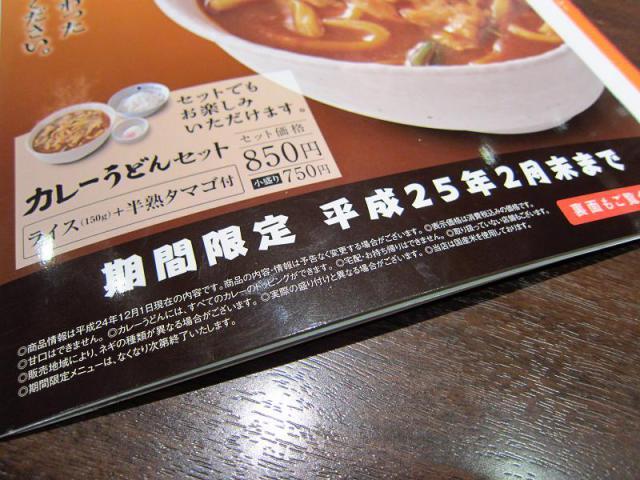 ココイチ野市店 カレーうどん メニュー2