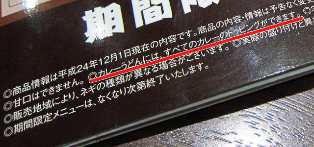 ココイチ野市店 カレーうどん メニュー3