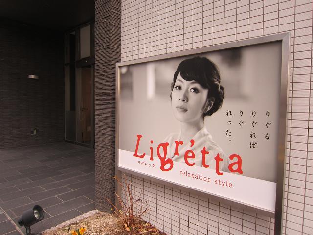 喜寿・静岡伊豆放浪記! 第1話 「美容室リグレッタ」
