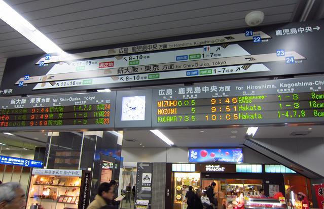 静岡・伊豆放浪記 1日目 岡山駅内