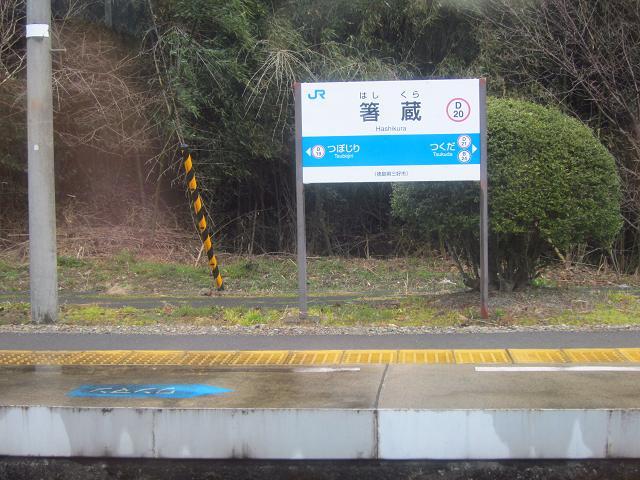 静岡・伊豆放浪記 1日目 南風の車窓から 箸蔵