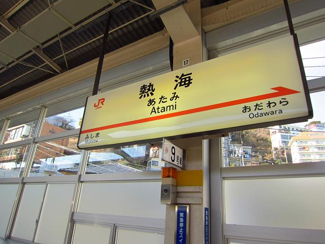 岡山~熱海 熱海駅