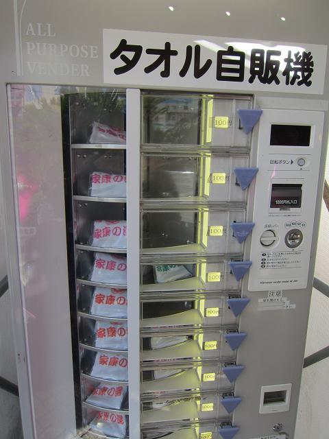 熱海駅 駅前の足湯のタオル自販機