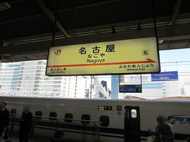 岡山~熱海 名古屋駅