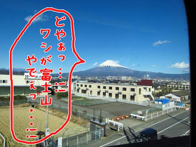 岡山~熱海 ひかり 車窓から見えた富士山2