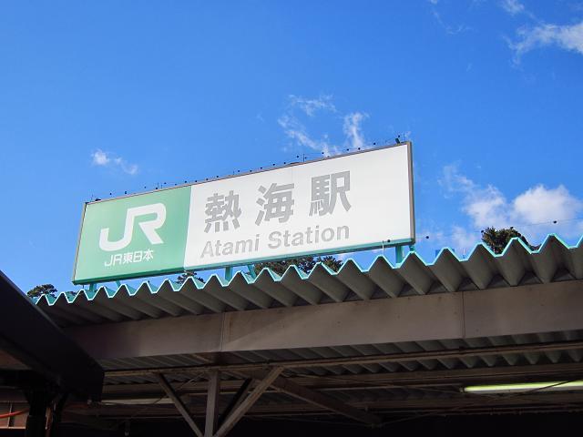 喜寿・静岡伊豆放浪記! 第5話 「熱海~十国峠」