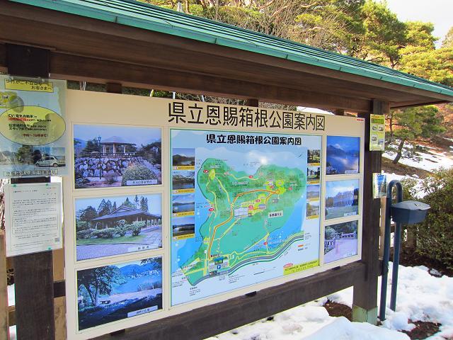 箱根 県立箱根公園