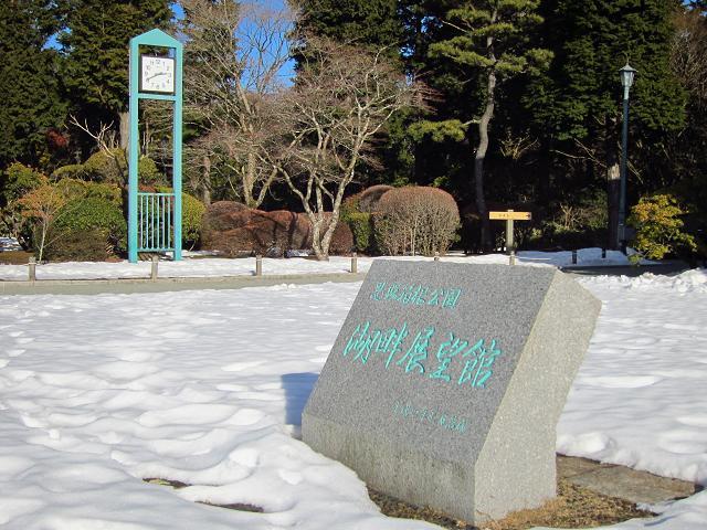 箱根 県立箱根公園6
