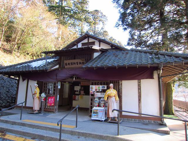 箱根関所資料館