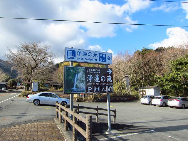 2日目浄蓮の滝1