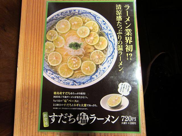 りょう花南国店 すだち塩ラーメン メニュー