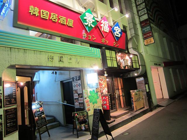 韓国居酒屋 景福宮