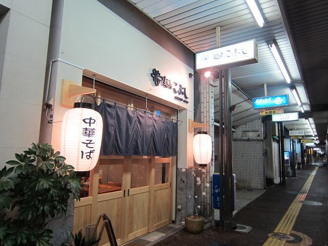 麺屋こぶし 愛宕商店街に移転オープン!