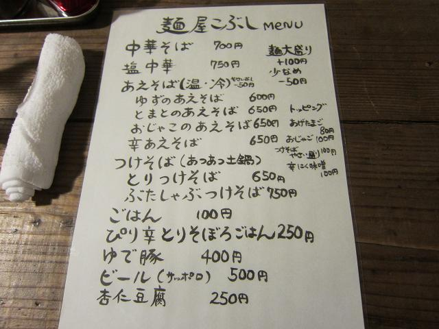 麺屋こぶし メニュー