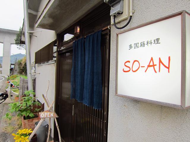 多国籍料理SO-AN 入口