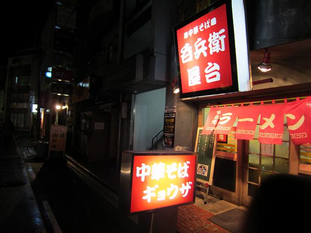 「しじみラーメン」が人気!高知のラーメン店「呑兵衛屋台」