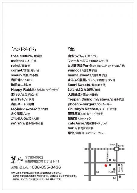 草や感謝祭2013 ポスター 裏面