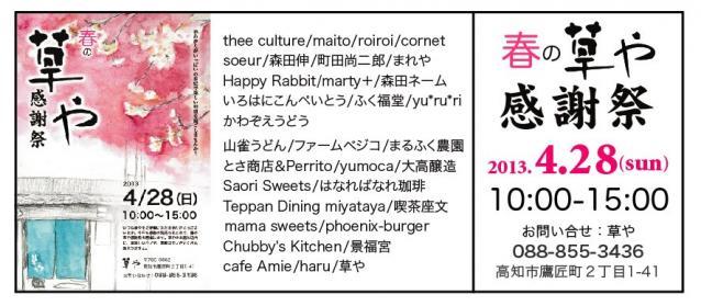 草や感謝祭2013 ポスター 横長