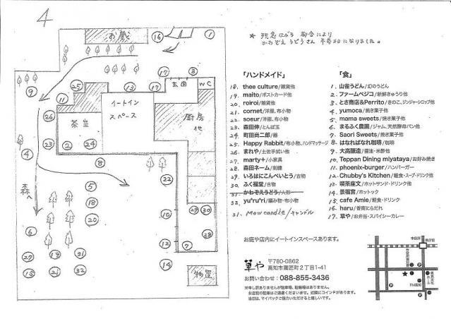 草や感謝祭2013 出店見取り図