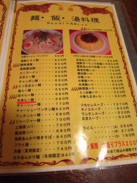 鳳龍菜館 メニュー