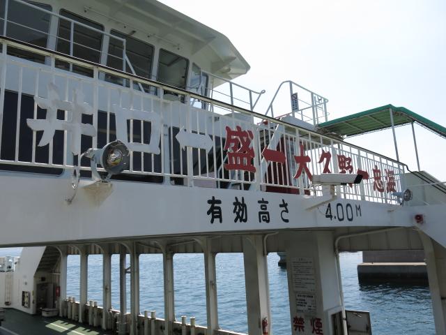 盛港から乗った船