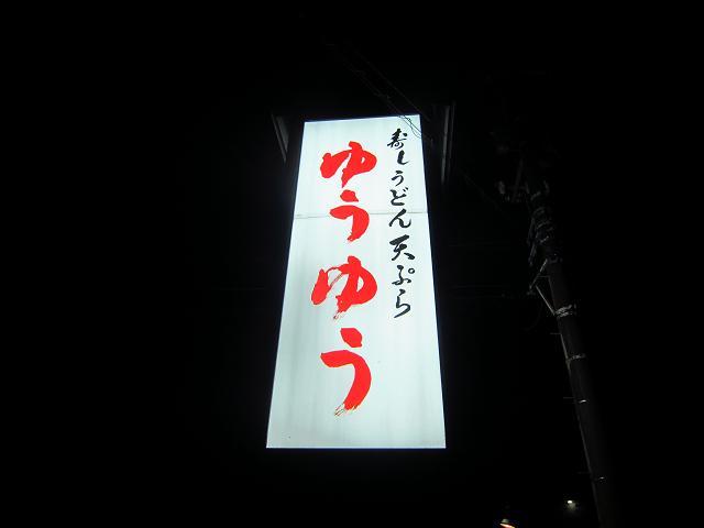 寿司・うどん・天ぷら ゆうゆう