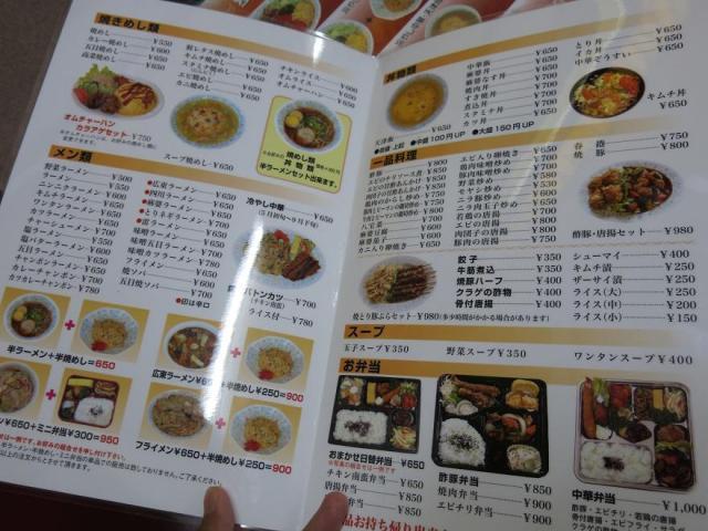 中華料理 雷1